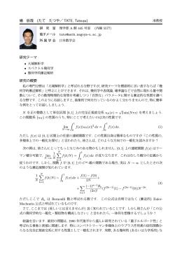 楯 辰哉 (たて たつや/ TATE, Tatsuya) 研究テーマ 研究