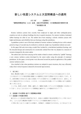 立道郁生:新しい免震システムと大空間構造への適用