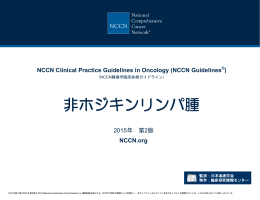 NCCN Guidelines Version 2.2015