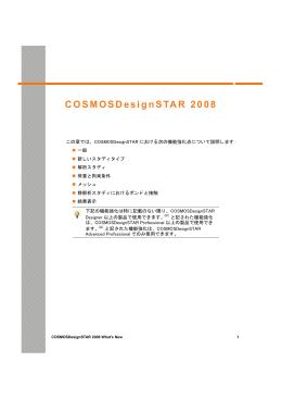 COSMOSDesignSTAR 2008