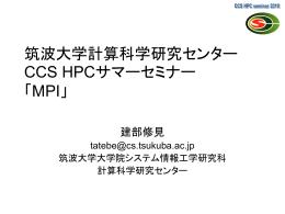 筑波大学計算科学研究センター CCS HPCサマーセミナー 「MPI」