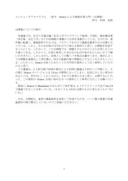 講義資料1 - 名古屋大学
