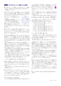 2015 年のセンター試験 IIB の感想