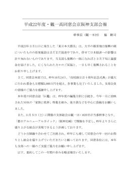 平成22年度・観一高同窓会京阪神支部会報