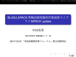 BLAS/LAPACK準拠高精度線形代数演算ライブラリMPACK update
