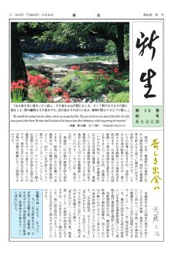 第 36 巻 秋 号 新生会広報