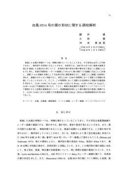 台風 0514 号の眼の形状に関する調和解析