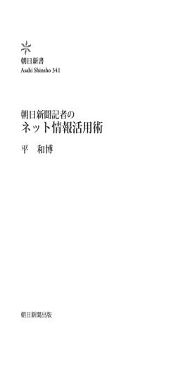 ネット情報活用術 - 朝日新聞出版