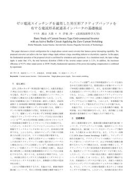 平成27年電気学会産業応用部門大会, Vol. , No. , pp. (2015)