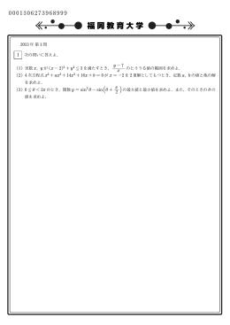 福岡教育大学 - SUUGAKU.JP