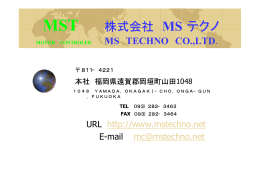 MOTOR CONTROLER MS TECHNO CO.,LTD