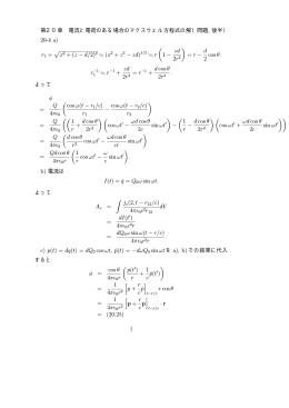 第20章 電流と電荷のある場合のマクスウェル方程式の解(問題, 後半