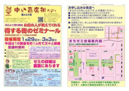 得する街のゼミナール - 佐久市・中込商店会公式Webサイト