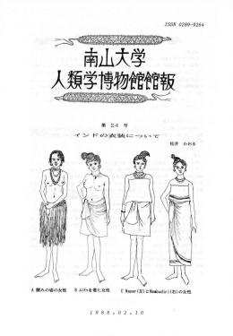 館報24号(PDF)
