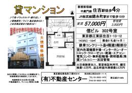 家賃 57,000円 - (有)不動産センター
