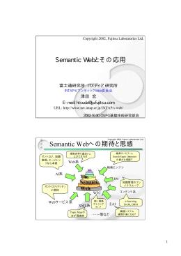 Semantic Webとその応用 - Semantic Web Committee