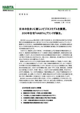 日本の住まいに新しいビジネスモデルを展開、200年住宅「HABITA」