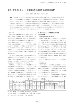 コンクリート工学年次論文集 Vol.30