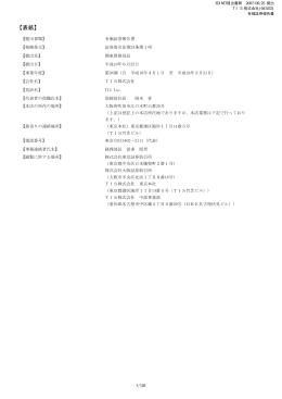 第36期 平成19年3月31日 PDF 形式 972 KB