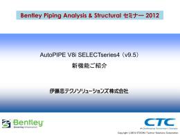 AutoPIPE V8i SELECTseries 4 (v9.5