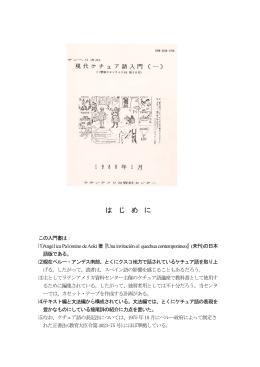 アンヘリカの現代ケチュア語入門(一)(「資料ラテンアメリカ」第10 号)