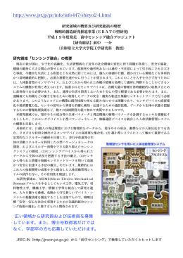 http://www.jst.jp/pr/info/info447/shiryo2