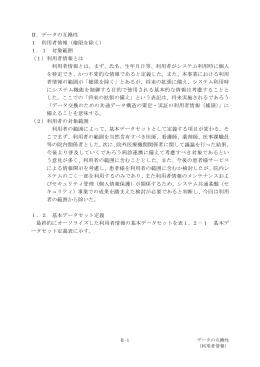 II.データの互換性 - 日本システムサイエンス株式会社