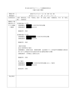 第105回治験審査委員会議事録