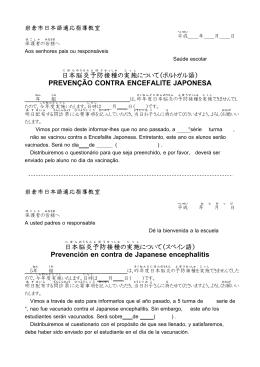 日本脳炎予防接種の実施について(ポルトガル語) PREVENÇÃO