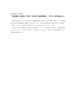 「歴史認識」安倍談話、菅長官「秋以降に有識者懇設置」