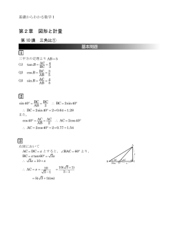 第2章 図形と計量