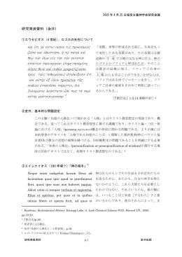 研究発表資料 - 日本福音主義神学会