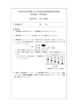 工業(建築)[PDF:1MB]