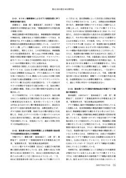 第 61 回中部日本生理学会 ABSTRACTS   O―01.ホスホン酸誘導体
