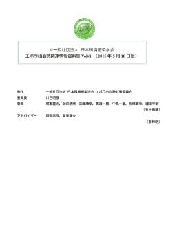 エボラ出血熱関連情報資料集Vol#1(2015年5月18
