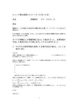 ルベーグ積分演習小テスト10(6月19日) 氏名 学籍番号 07−04