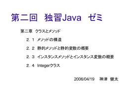 第二回 独習Java ゼミ