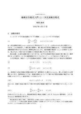 第8回『偏微分方程式入門 (2) 1次元波動方程式』