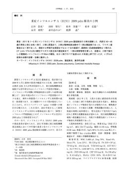 重症インフルエンザ A(H1N1)2009 pdm 肺炎の 3 例