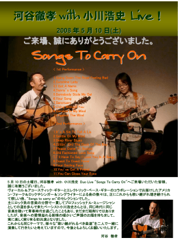 河谷徹孝 with 小川浩史 Live! Songs To Carry On