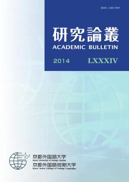 『研究論叢』 2014年度 第84号(PDF:4.6MB)