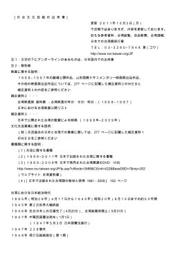 [ 日 台 文 化 芸 能 の 出 来 事 ] 更新 2011年10月3日(月) 不