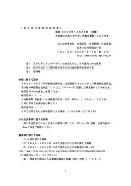 [ 日 台 文 化 芸 能 の 出 来 事 ] 更新 2009年12月28日