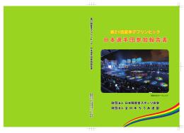 日本選手団参加報告書 日本選手団参加報告書