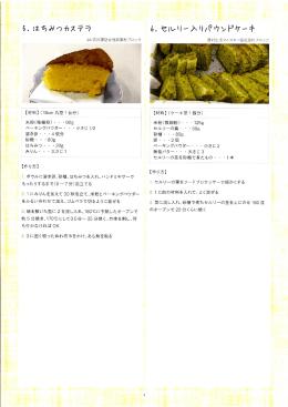 原村水田農業推進協議会その2(PDF:1632KB)