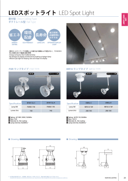 LEDスポットライト LED Spot Light - NAMYUNG LIGHTING (ナムヨン