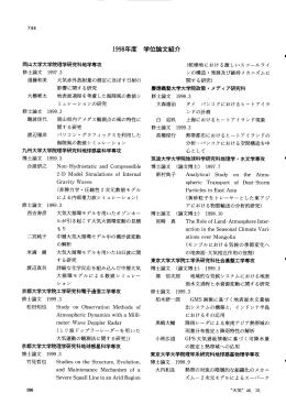 ー998年度 学位論文紹介