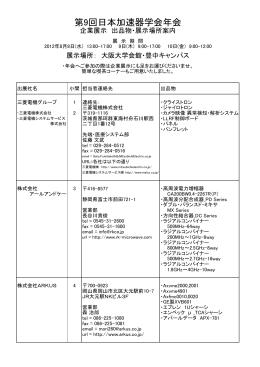 出品物案内 - 日本加速器学会