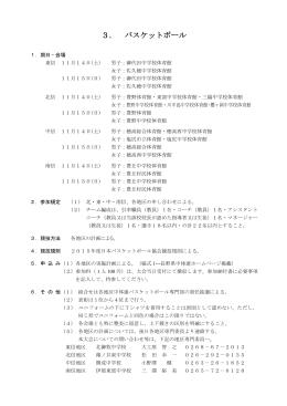 ダウンロード - 長野県中学校体育連盟