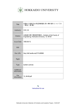 Instructions for use Title 任意の三角形又は四辺形断面を